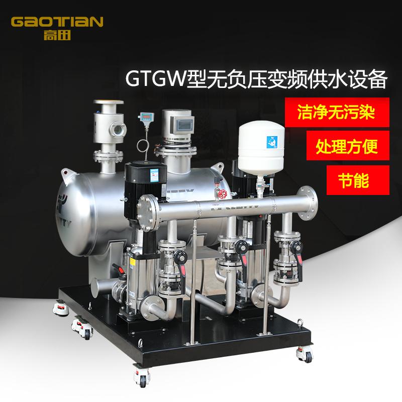GTGW型无负压变频供水设备