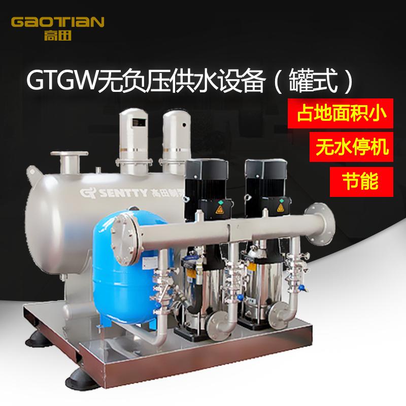 GTGW无负压供水设备(罐式)