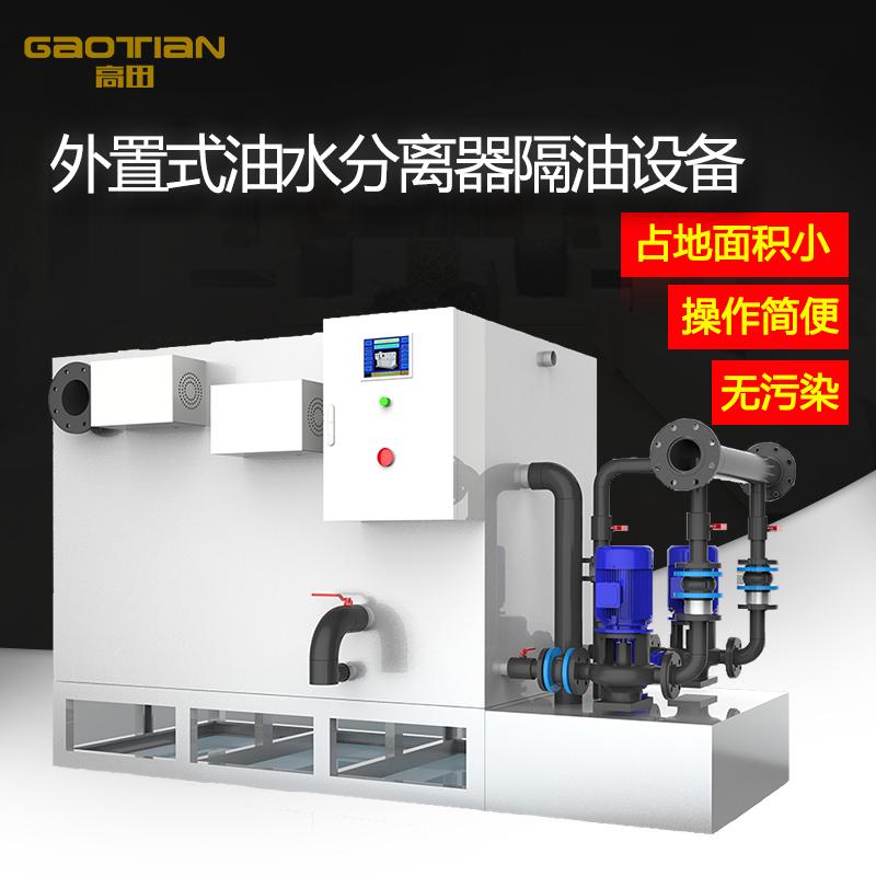 外置式油水分离器隔油设备