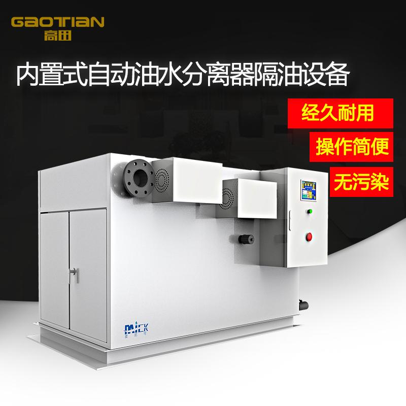 内置式自动油水分离器隔油设备