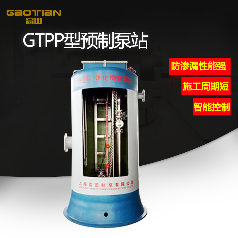 GTPP型预制泵站