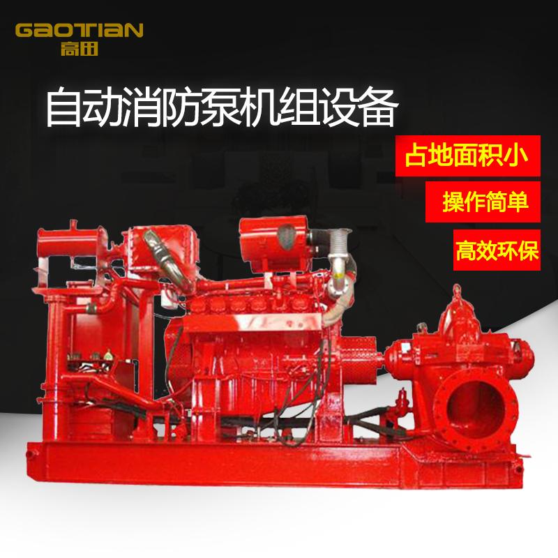 自动消防泵机组设备