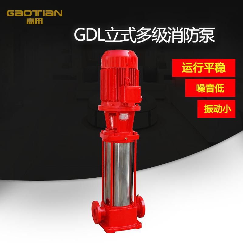 GDL立式多级消防泵