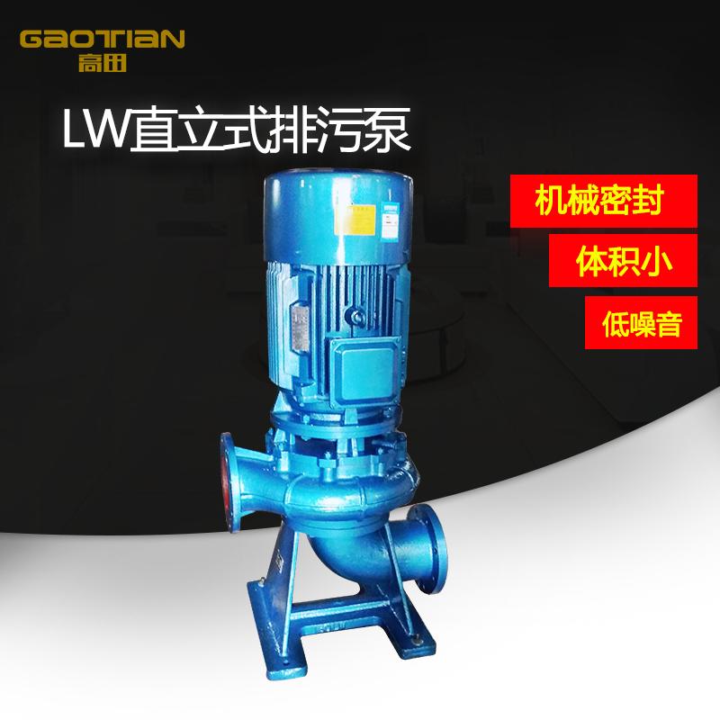LW直立式排污泵