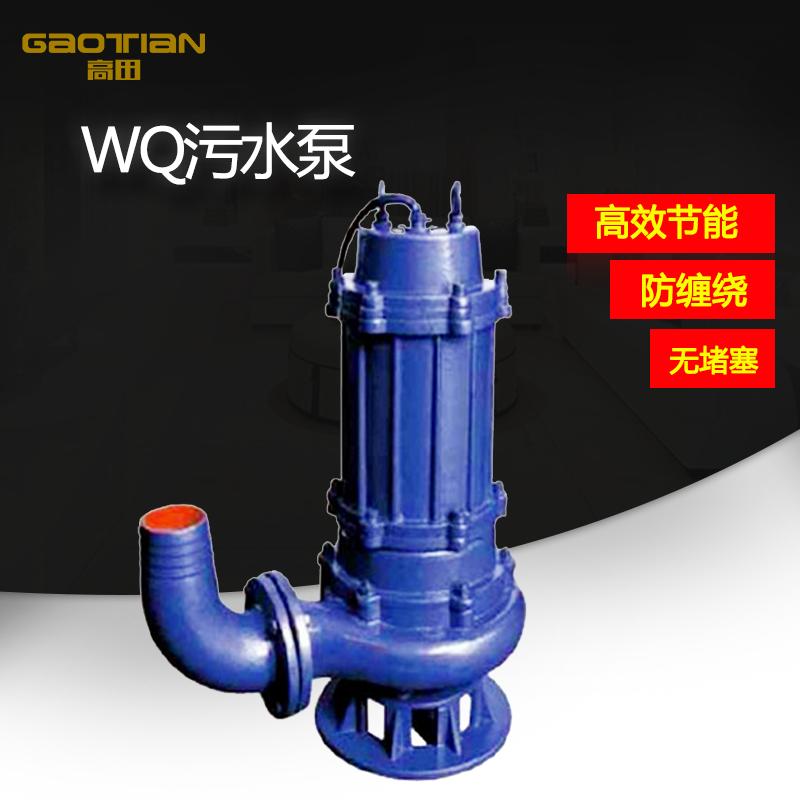 WQ污水泵