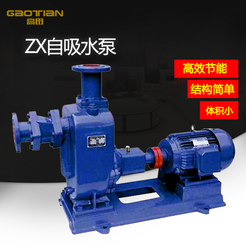 ZX自吸水泵