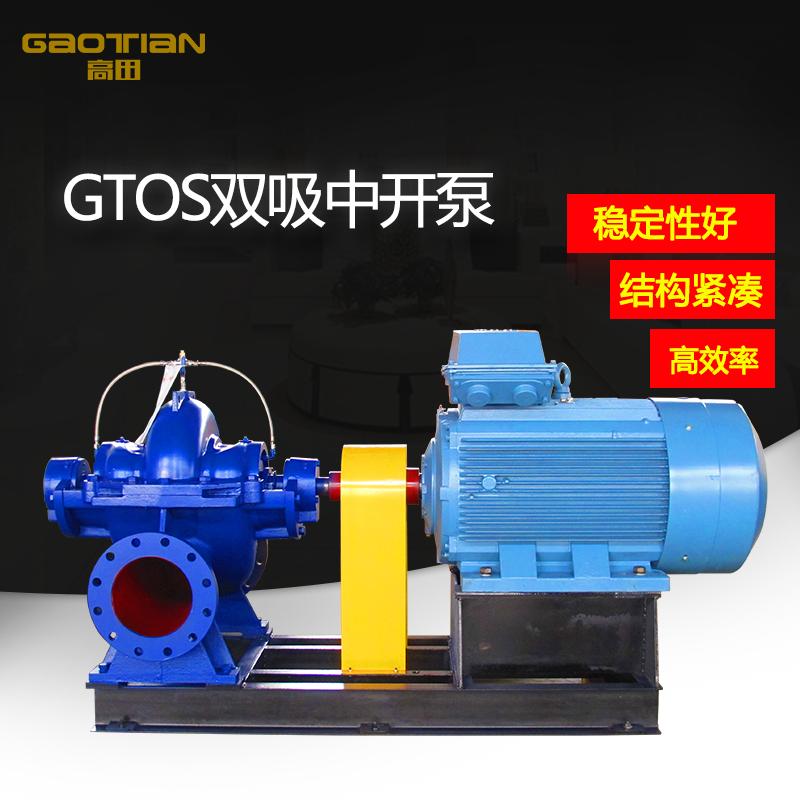 GTOS双吸中开泵