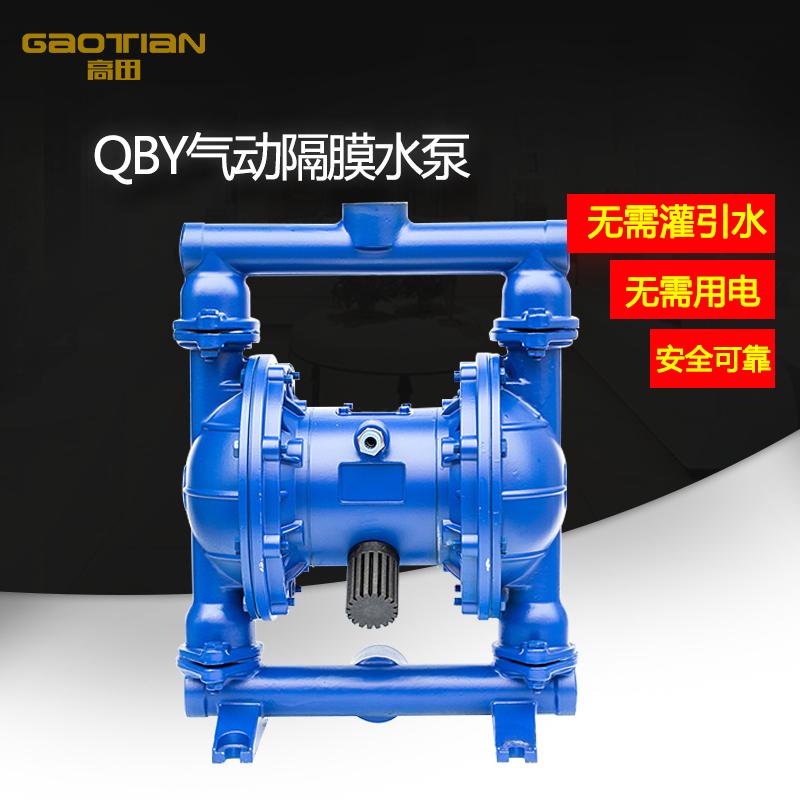QBY气动隔膜水泵