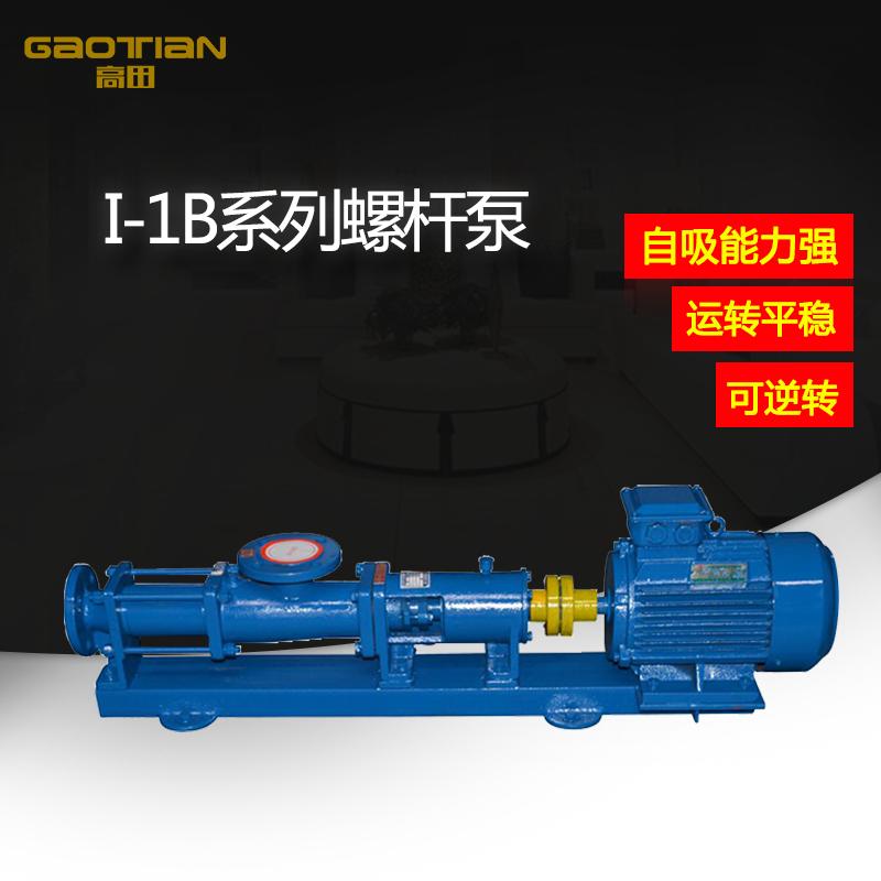 I-1B系列螺杆泵