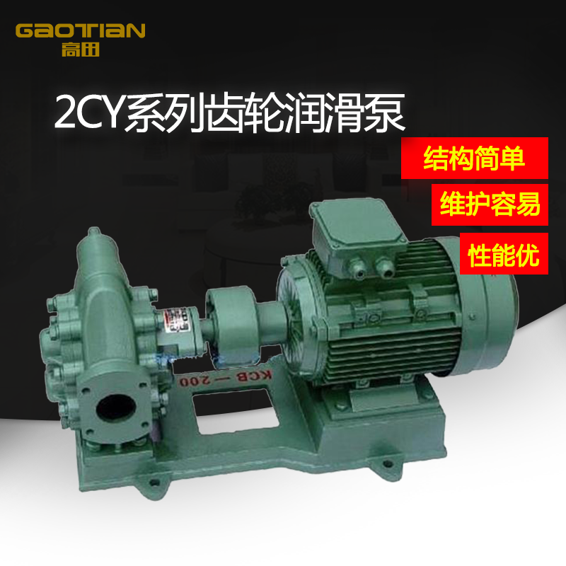 2CY系列齿轮润滑泵
