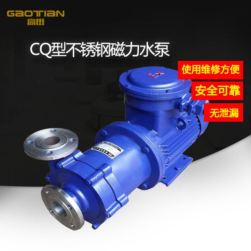 CQ型不锈钢磁力水泵